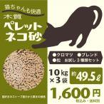 お試し3種類セット♪猫砂用ペレット猫ちゃんも快適です! 10kg×3袋(約49.5L)入り一箱 (猫砂用木質ペレット)