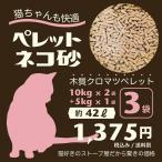 猫砂用ペレット 猫ちゃんも快適です! 10kg×3袋(約49.5L)入り一箱 (木質クロマツペレット)