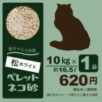 猫砂用ペレット 猫ちゃんも快適です! 10kg1袋(約16.5L)入り一箱 (木質松ペレット)ホワイトペレット