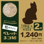 猫砂用ペレット 猫ちゃんも快適です! 10kg×2袋(約33L)入り一箱 (木質松ペレット)ホワイトペレット