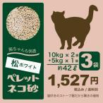 猫砂用ペレット 猫ちゃんも快適です! 10kg×2袋 5kg×1袋(約42L)入り一箱 (木質松ペレット)ホワイトペレット