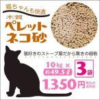 猫砂用ペレット 猫ちゃんも快適です! 10kg×3袋(約49.5L)入り一箱 (猫砂用木質ペレット)