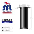 薪ストーブ用二重断熱煙突 POWRMATIC 室内アダプターL 黒耐熱塗装 SFL