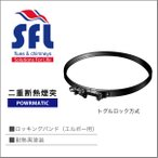 薪ストーブ用二重断熱煙突 POWRMATIC ロッキングバンド(エルボー用) 黒耐熱塗装 SFL
