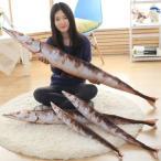 【送料無料】さかな クッション さんま ぬいぐるみ 秋刀魚 抱き枕 サカナ 魚 おもちゃ グッズ120cm