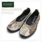 エリオさんの靴 アルコペディコ ARCOPEDICO 靴 L15 パイソン バレリーナ ベージュ 数量限定/新登場 サイズ交換・返品不可