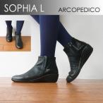 アルコペディコ SOPHIA L ショートブーツ 黒 サイドゴア ファスナー付き ARCOPEDICO ソフィア エル エリオさんの靴