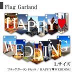 フラッグ ウェディング ガーランド 結婚 happy wedding カラータイプ Lセット