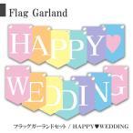 パステルカラーが可愛い結婚お祝い用フラッグガーランド
