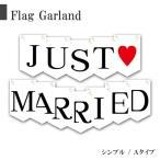 ガーランド ウェディング 結婚式 飾り物 アイテム just married シンプルタイプ Lセット