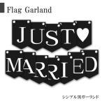 ガーランド 結婚式 just married 受付 おしゃれ ブラック フラッグ 飾り物 デコレーション モノクロシンプル