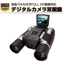 録画双眼鏡 12倍 口径 32mm 高倍率 デジタルカメラ双眼鏡 フルHD1080Pハイビジョン 2.0 LCD双眼鏡ビデオカメラ コ