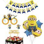 ミニオン 誕生日 飾り付け イエロー 可愛い キャラクター 子供 男の子 女の子 happy birthday バナー