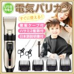 バリカン 散髪 子供カット メンズ セルフカット 家庭用 防水 髪 ヘアカット キッズ 髪の毛