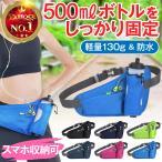 ランニングポーチ ウエストポーチ スマホホルダー ボトルポーチ レディース メンズ ランニングバッグ 携帯