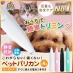 ペット バリカン 犬用 猫用 ペット用 コードレス イヌ ネコ 足裏 トリミング