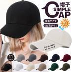 キャップ 帽子 メンズ メンズキャップ レディース つば長 無地 シンプル ぼうし cap
