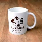 ペンギン 珈琲 マグカップ ver2 バリスタ  (コーヒー オリジナル) 耐熱 レンジ対応