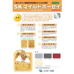 SKマイルドボーセイ (ダークグレー) 4Kg/セット