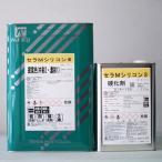 セラMシリコン3  提案色(中彩2・濃彩1) 16Kg/セット シリコン樹脂 ターペン可溶 弱溶剤 外壁 鉄部 高光沢 耐候性 2液 ペンキ 関西ペイント