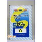 「期間限定ハケ付」「ベロ付」水系ファインコートシリコン 艶有 (白) 16Kg/缶