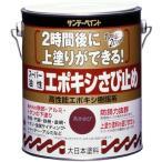 スーパー油性エポキシさび止め ライトグレー 1.6L/缶 錆止め