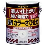 スーパー水性カラーさび止め 白 1.6L/缶 錆止め