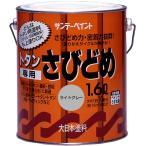 トタン専用さび止め ライトグレー 1.6L/缶 錆止め