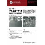 「送料無料」ユカクリートタイルローラー (No.11パームグリーン) 15Kg/セット