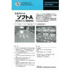 「送料無料」ユカクリートソフトトップコートAU (No.14ベネチャンレッド) 4Kg/セット