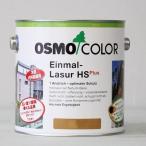 オスモカラー ワンコートオンリー 標準色(全13色) 2.5L /缶 木部 自然塗料 塗料 ペンキ DIY 屋内 外部 着色 ウッドデッキ オスモ オスモ&エーデル