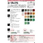 「ベロ付(注ぎ口)」ユータックS (U-67) 18Kg/セット 床用 アクリルウレタン コンクリート モルタル 塗床 2液 薄膜 耐候性 耐薬品性 耐油性 防塵
