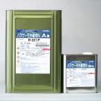 「ベロ付(注ぎ口)」パラサーモ外壁用N (R-821P) 15Kg/セット 遮熱塗料 外壁 弱溶剤 2液 節電 高耐久性 環境対応型 日本特殊塗料