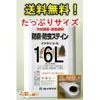 「送料無料」「ベロ付」ロックペイント ナフタデコール (標準色) 16L/缶