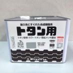 「ベロ付」ロックトタンペイント(エバーグリーン) 7L/缶