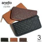anello - anello アネロ 編み込み フェイクレザー ラウンド ファスナー 長財布 小銭入れあり ロングウォレット イントレチャート