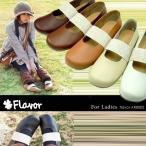 ショッピングkoos ナチュラルフラットシューズ 本革・日本製 カラバリ豊富な麻ベルトのペタンコ靴