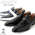ローファー ビットローファー 本革 本ヘビ革 日本製 革靴 メンズ ビジネス ビジネスシューズ メンズ革靴 ARAGIN アラジン