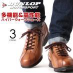 メンズ スニーカー カジュアルシューズ 革靴 本革 日本製 防水 防滑 幅広 4E DUNLOP ダンロップ 防水レザー ハイパーウォークカジュアルスニーカー 5202
