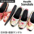 レディース サンダル 健康サンダル スリッパ 健康スリッパ ルームシューズ 日本製 花柄 フラワー柄 1844