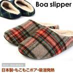 日本製 スリッパ ボアスリッパ ルームシューズ レディース ヒートウォーム  もこもこ 暖かい 室内用 部屋用 冷え対策 秋 冬 92L2991