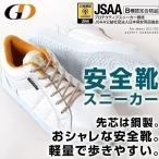 安全靴 スニーカー 安全シューズ スニーカー セーフティースニーカー 先芯入りスニーカー プロスニーカー 作業靴 軽作業靴 JSAA認定 鉄板入りスニーカー