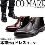 FRESCO MARE フレスコマーレ レザーレースアップドレスブーツ チャッカブーツ【牛革】