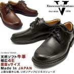 ショッピングアップシューズ ビジネスシューズ メンズ 幅広 4E EEEE キングサイズ レースアップ リナシャンテバレンチノ リナシャンテ バレンチノ 靴 黒