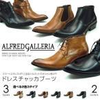 チャッカブーツ ブーツ メンズ メンズブーツ ドレスブーツ 革靴 ビジネス ビジネスシューズ サイドゴア