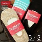 �ͥ��ݥ��б� Healthknit �إ륹�˥å� ��ǥ����� ���С����å��� �եåȥ��С� 3P���å��� ���٤�ߤᷤ�� �٥���硼�ȥ��å��� �����