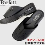 日本製 レディース サンダル ナースサンダル ナースシューズ オフィスサンダル ヒール5cm エアソール 3E ブラック Parfait パルフェ 13121 13122 13123 13124