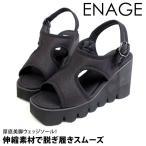 美脚・厚底・軽量サンダル バックストラップタイプ エナージェ[ENAGE]