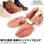 ブーツ用 メンズ シューキーパー シューツリー レッドシダー 天然 除湿 除臭 ギフト プレゼント DURATA あすつく
