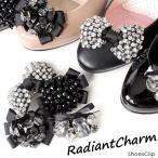 レディース シューズクリップ ビジュー コサージュ 靴 アクセサリー RadiantCharm レイジアントチャーム